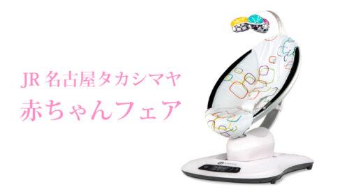JR名古屋タカシマヤ赤ちゃんフェア
